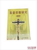 基督宗教研究.第一辑 出版社藏书