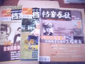 档案春秋 (200 6年第1、8期,   2007年第2期)
