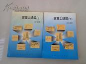 混凝土结构(上下册)混凝土结构配比,拌料,图纸,施工,研究,是涉及混凝土行业必备丛书)