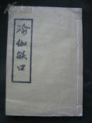 佛教书【瑜伽燄口】据光绪三十四年刻本影印