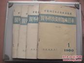 国外科技资料馆藏目录(农业、林业、水产)/1980.1-12期 缺6、7期共计10期和售