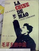 毛泽东的中国(贵州人民出版社)【馆藏】