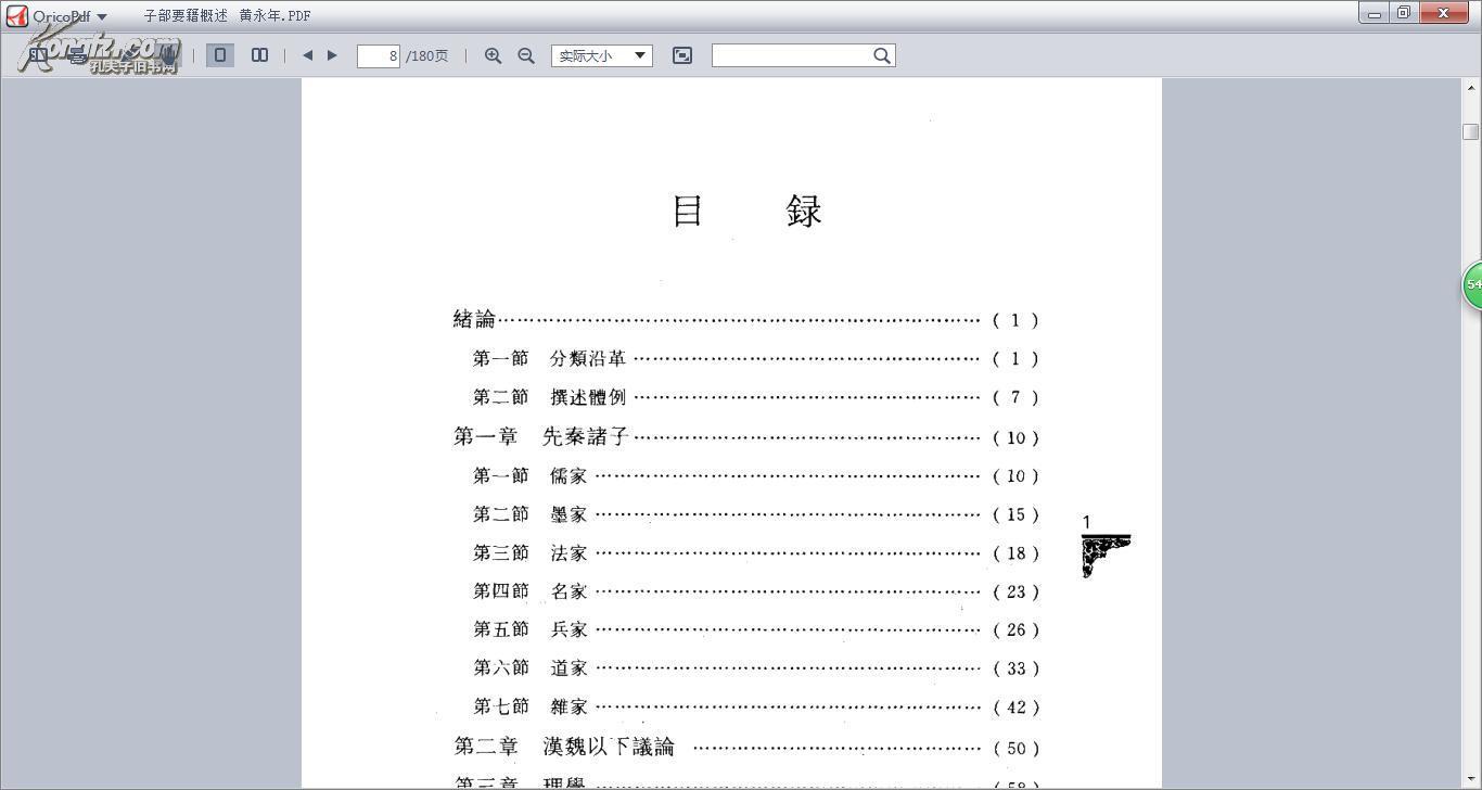 有谁知道 pdf书 这个网站上的书籍是如何下载的吗 谢