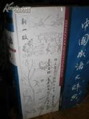 中国成语大辞典(新一版)(辞海版)  5折正版。.,,,.,,,...,
