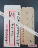 广济寺宗镜大和尚旧藏  北平社会局等民国信封四枚 其中一枚的收信人是巨赞大法师 少见包邮   1033