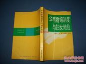 华南婚姻制度与妇女地位--94年一版一印仅1000册