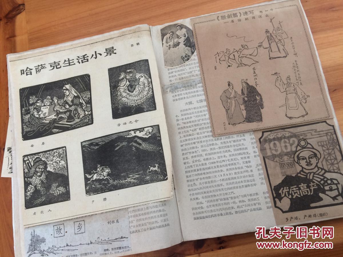"""【60年——70年代美术报纸剪裁一大本,书画之乡浦江书画名家""""胡洪钧""""图片"""
