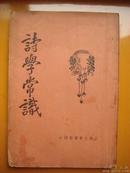 民国15年出版《诗学常识》《音韵常识》《子学常识》3本一套齐售