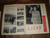 《解放军画报》1967年第15期 4开8版全带林像