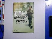 毛泽东与新中国的内政外交【李捷签名本】【编号:C 2】