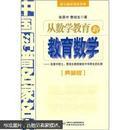 从数学教育到教育数学:院士数学讲座专辑·中国科普名家名作(典藏版)