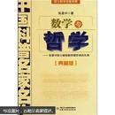 中国科普名家名作·院士数学讲座专辑:数学与哲学(典藏版)