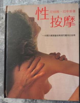 性爱艺术_性按摩(一本关于触觉艺术精湛而实用的指南) 性医学名著 医生和按摩师
