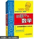 中国科普名家名作:故事中的数学(趣味数学专辑·典藏版)