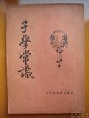 民国14年出版《子学常识》《音韵常识》《诗学常识》3本一套齐售