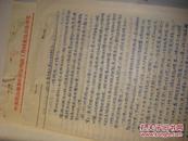 1965年技师王福礼在乐亭县四清运动体会《贫农老大爷给我上了生动一课》