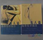 海蒂性学报告 男人篇 女人篇两本