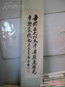 郑孝胥 巨幅书法作品一幅 原装裱 包老不保真 尺寸32*136厘米