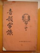 民国15年出版《音韵常识》《诗学常识》《子学常识》3本一套难得