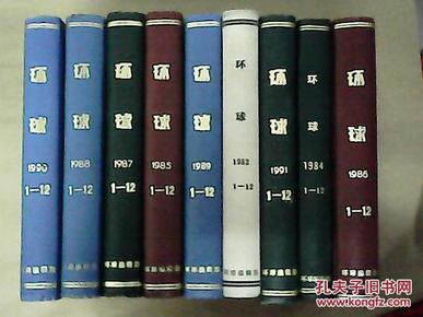 《环球》1982.1984.1985.1986.1987.1988.1989.1990.1991年1-12期合订本(9册合售)