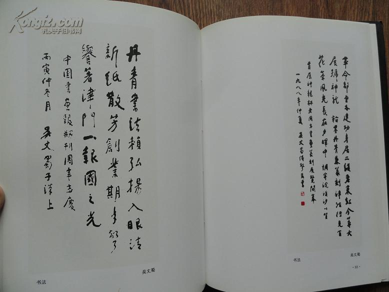 《中国书画报社藏书画作品集》图片