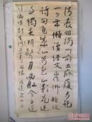 海军政治部创作室专业书画家 秘书长  赵成建 书法作品一幅 67*134厘米