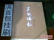吴越佛教(第七卷)