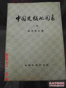 中国史稿地图集  【上册】  郭沫若  主编