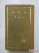 《芭蕉谷》(1937年6月初版.新文学小说集.文学研究会创作丛书第二集).