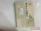 明清小说研究(2006年第4期,总82期)