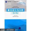 高等学校教材·计算机科学与技术:算法设计与分析(第2版)