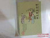 明清小说研究(2008年第1期,总87期)