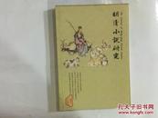 明清小说研究(2008年第4期,总90期)