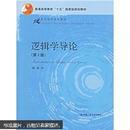 21世纪高等教育标准教材:逻辑学导论(第2版)