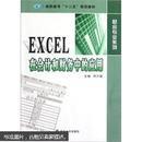 """高职高专""""十二五""""教材·财会专业系列:EXCEL在会计和财务中的应用"""