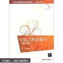 21世纪高等学校规划教材·计算机应用:C语言程序设计(第3版)