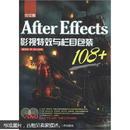 After Effects影视特效与栏目包装108+(中文版)(附DVD-ROM光盘2张)