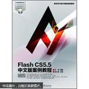 【正版特价】数字艺术设计精品规划教材 :Flash CS5.5中文版案例教程9787040347586