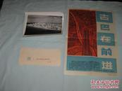 古巴在前进    1962年新华社老照片一套20张全  规格长20cm宽15cm    A