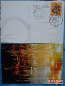 《自贡第三届国际<b>恐龙</b>灯会》<b>明信片</b>(1枚)(贴首轮<b>龙</b>票)8