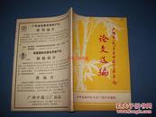 广州市一九八五年中医学术年会论文选编--16开