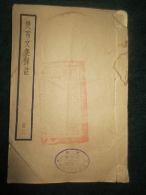 中华书局聚珍仿宋本。。。。樊南文集详注(册二)........X405