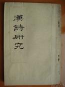 民国24年出版《汉诗研究》古层冰著