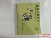 明清小说研究(2013年第3期,总109期)