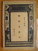 民国23年出版《乐府古词考》.陆侃如著