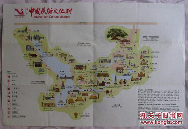 深圳中国民俗文化村带手绘导游图----早期旅游景点导游图/旅游景点