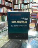 傈汉成语词典