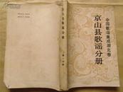 中国歌谣集成湖北卷:京山县歌谣分册·第一分册