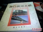 孙口黄河大桥技术总结【一版一印 仅印2100册】