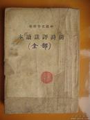 民国30年出版《清诗评注读本》(一二三卷合订本). 集名诗荟粹,彰百家之长.熟读百首,诗才自有.少有.